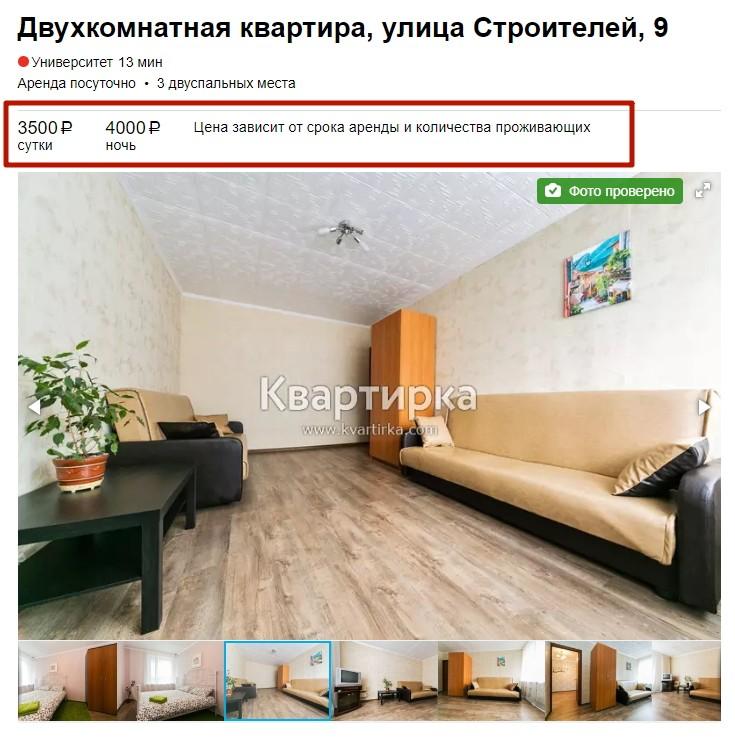 Апартаменты для вечеринки москва посуточно купить недвижимость в германии недорого цены